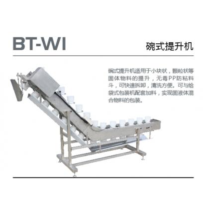 BT-W1 碗式提升机