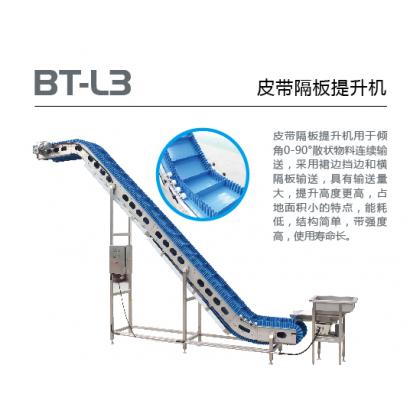 BT-L3 皮带隔板提升机