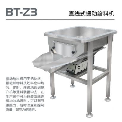 BT-Z3 直线式振动给料机