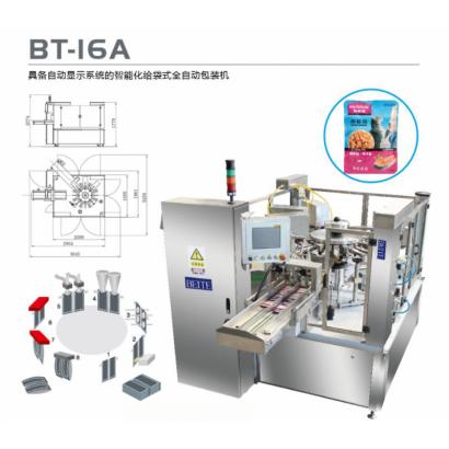 BT-16A. 具备|自动显示系统的智能化给袋式全自动包装机