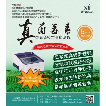 上海雄图XT8201A黄曲霉毒素B1快速定量检测仪