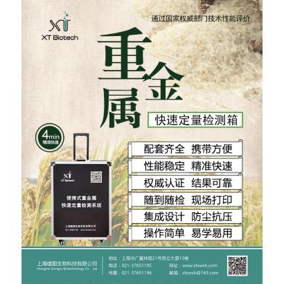 上海雄图粮食谷物重金属快速定量检测系统