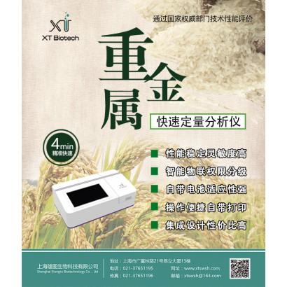 上海雄图XT8203D茶叶中重金属快速定量检测仪